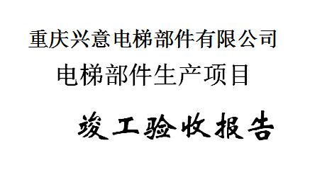 重庆兴意电梯部件有限公司电梯部件生产项目竣工验收报告公示